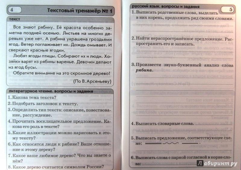 Гдз класс текстовые 3 тренажеры