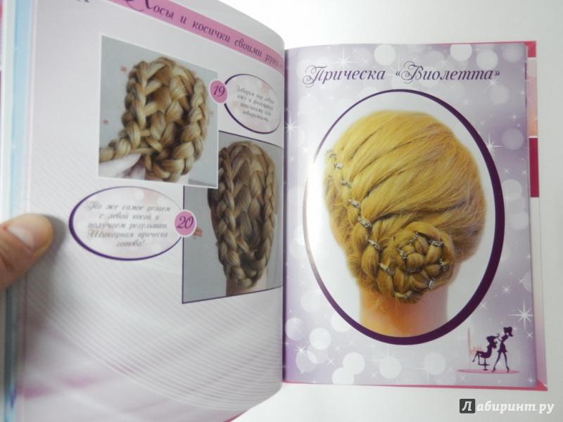Иллюстрация 5 из 6 для Косы и косички своими руками - Стелла Сафонова Лабиринт - книги. Источник: dbyyb