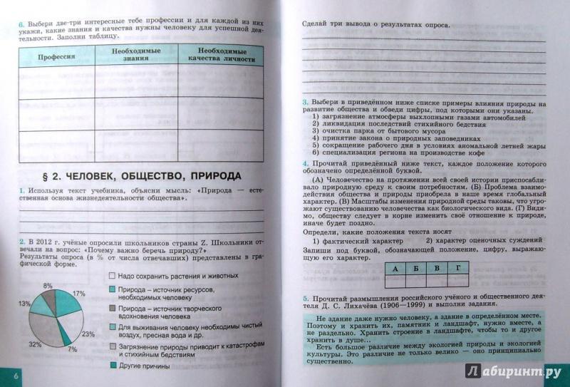 ГДЗ по обществознанию 7 класс рабочая тетрадь Митькин
