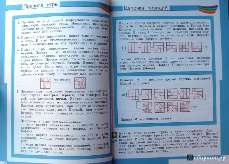 Информатика 3 класс семенов рудченко решебник упр 19 и 20