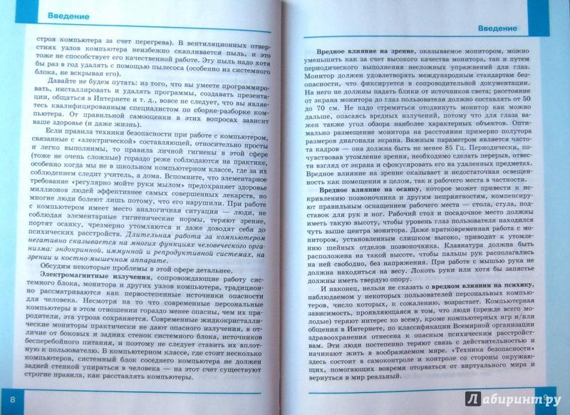 Информатика 10 класс учебник семакин хеннер шеина