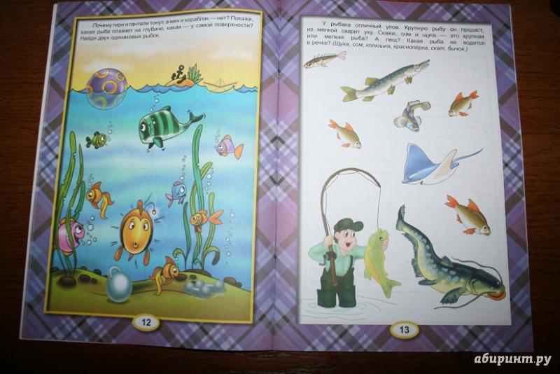 Картинки детям для сравнения 5 лет