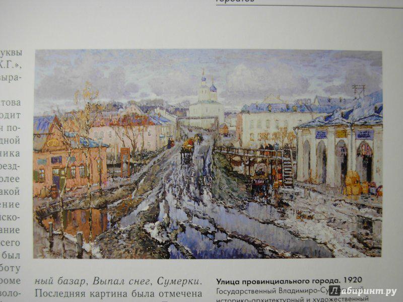 Иллюстрация 1 из 28 для Горбатов - Елена Дуванова | Лабиринт - книги. Источник: very_nadegata