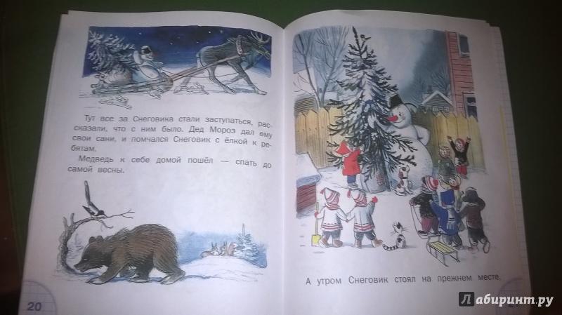 Иллюстрация 1 из 42 для Ёлка. Новогодние истории - Владимир Сутеев | Лабиринт - книги. Источник: ignatigra