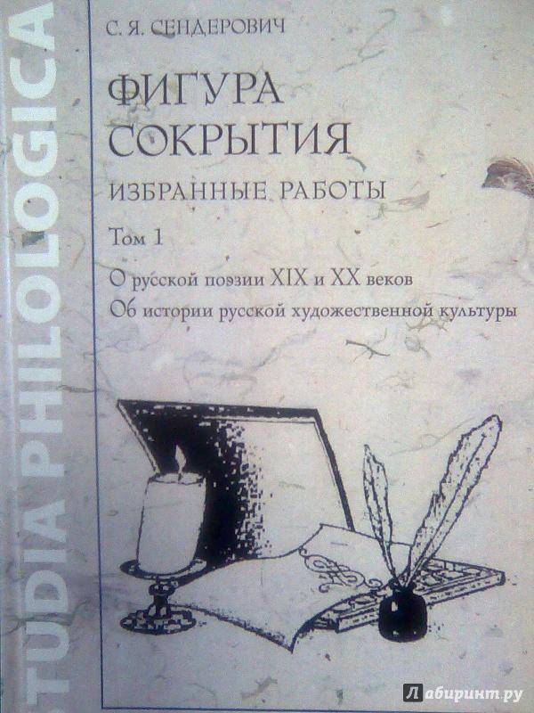 Иллюстрация 1 из 15 для Фигура сокрытия. Избранные работы. В 2-х томах - Савелий Сендерович | Лабиринт - книги. Источник: Салус
