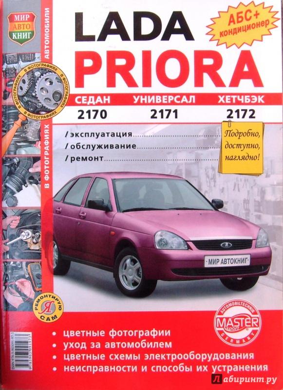 ����������� 1 �� 25 ��� ��� Lada Priora. ������������, ������������, ������ | �������� - �����. ��������: ��������  ��������