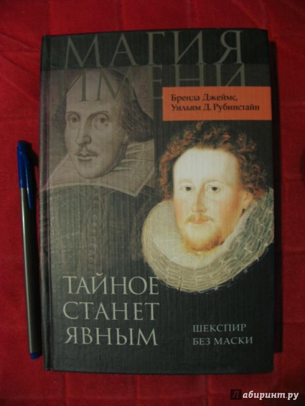 Иллюстрация 1 из 14 для Тайное станет явным. Шекспир без маски - Джеймс, Рубинстайн | Лабиринт - книги. Источник: manuna007