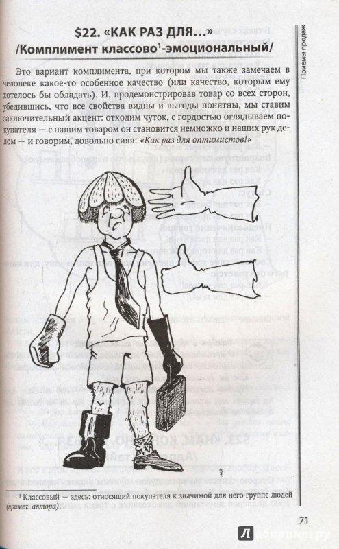 Иллюстрация 1 из 17 для 100 лучших приемов презентации товара - Елена Акимова | Лабиринт - книги. Источник: very_nadegata