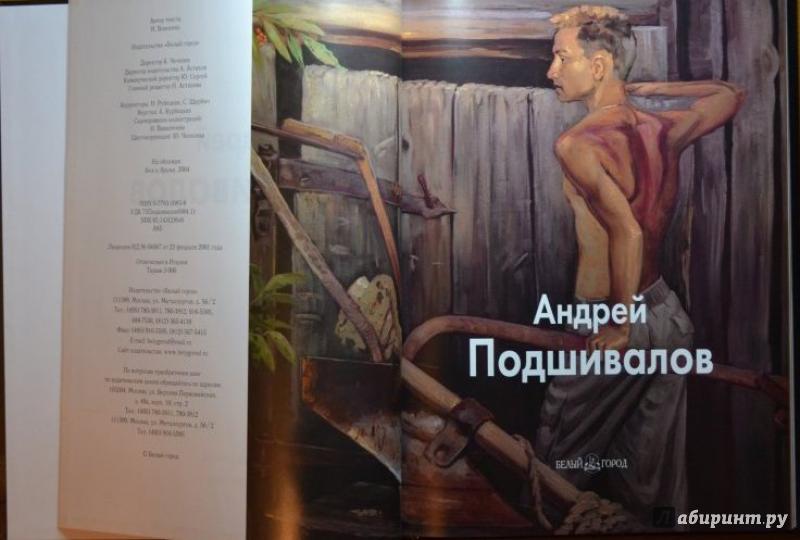 Иллюстрация 1 из 15 для Андрей Подшивалов - Ирина Власенко   Лабиринт - книги. Источник: very_nadegata