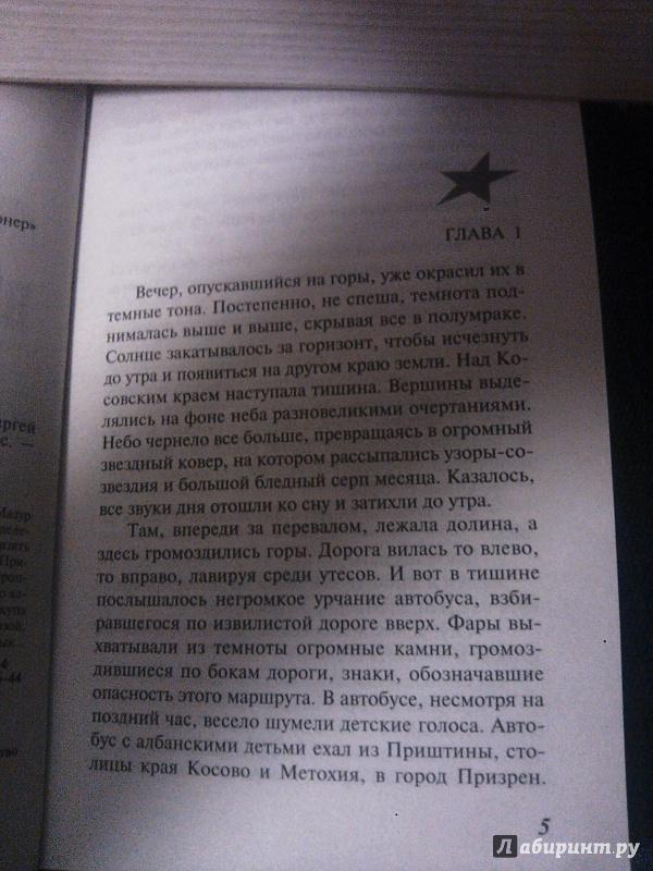Иллюстрация 1 из 5 для Легионер, пришедший с миром - Сергей Зверев | Лабиринт - книги. Источник: Фридлейн  Ольга