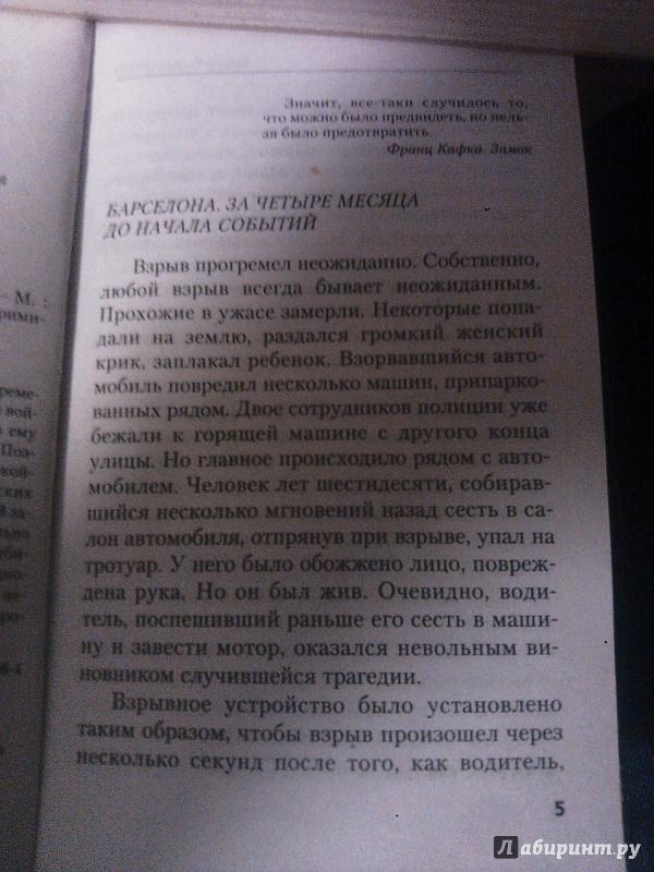 Иллюстрация 1 из 4 для Исповедь Сатурна - Чингиз Абдуллаев | Лабиринт - книги. Источник: Фридлейн  Ольга