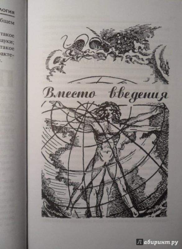 Иллюстрация 1 из 25 для Занимательная психология - Виктор Шапарь   Лабиринт - книги. Источник: very_nadegata