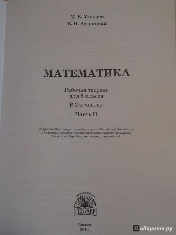 Иллюстрация 1 из 6 для Математика. Рабочая тетрадь для 5 класса. В 2-х частях. Часть 2 - Рудницкая, Миндюк   Лабиринт - книги. Источник: Эльза