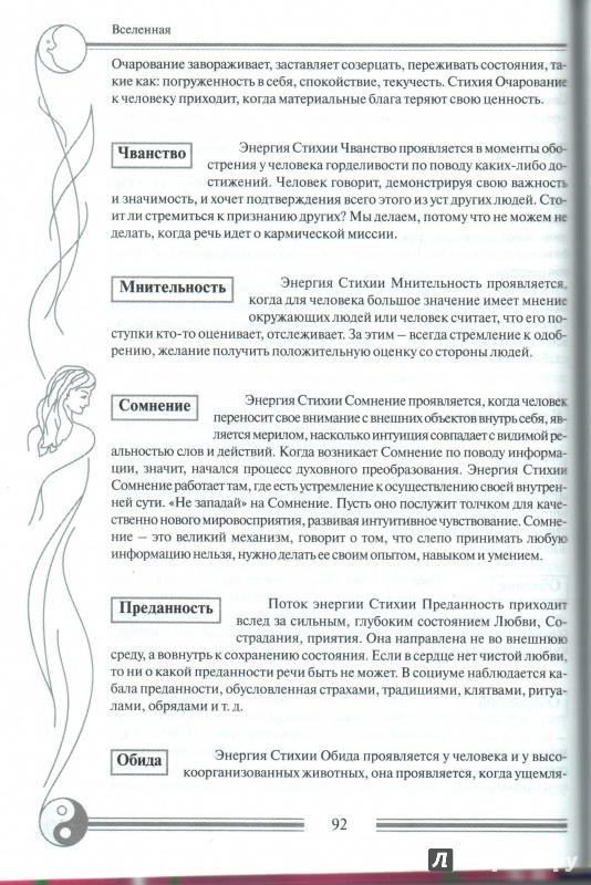 Иллюстрация 1 из 3 для Здоровый дух - здоровое тело: Духовные практики очищения тонких тел - Нина Хромова | Лабиринт - книги. Источник: Леонтьева Ирина