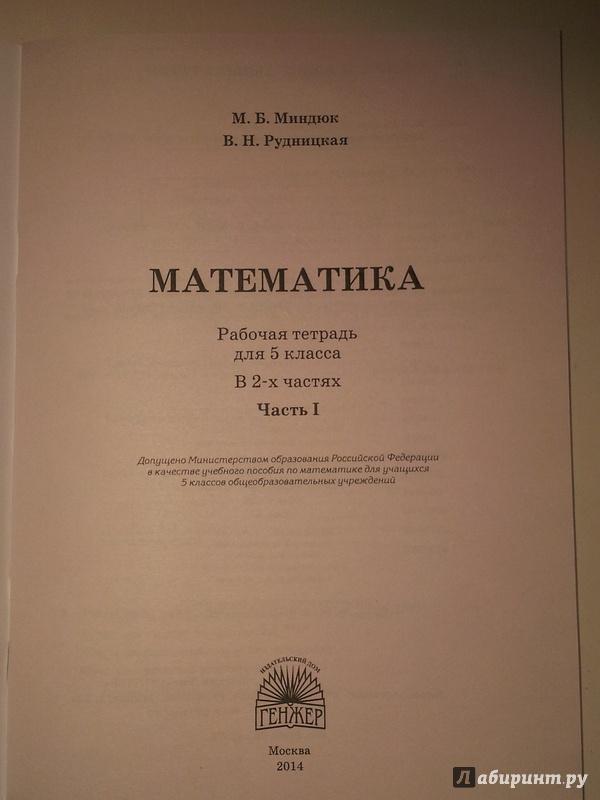 Иллюстрация 1 из 13 для Математика: Рабочая тетрадь для 5 класса. В 2-х частях. Часть 1 - Рудницкая, Миндюк | Лабиринт - книги. Источник: Эльза