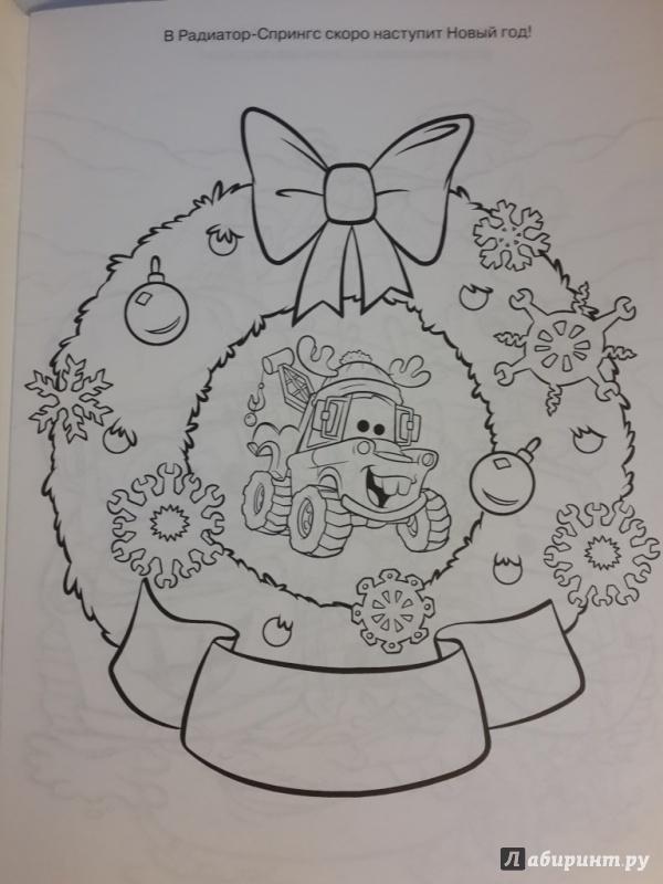 Иллюстрация 1 из 3 для Раскраска-люкс. Тачки. Новогодняя (№1312) | Лабиринт - книги. Источник: K_Irina