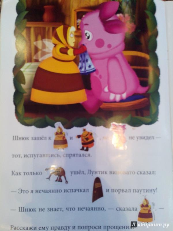Иллюстрация 1 из 8 для Лунтик и его друзья. Доброе дело. Сказка с наклейками | Лабиринт - книги. Источник: яилю