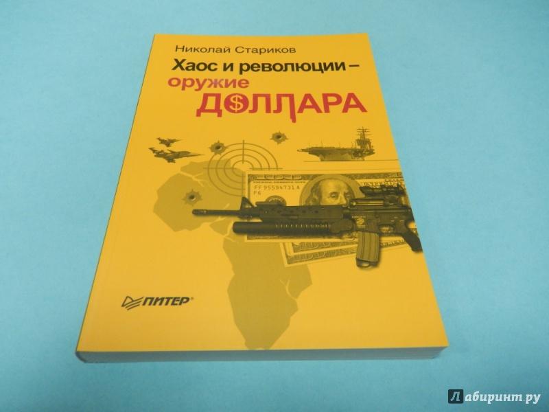 Иллюстрация 1 из 12 для Хаос и революции - оружие доллара - Николай Стариков | Лабиринт - книги. Источник: dbyyb