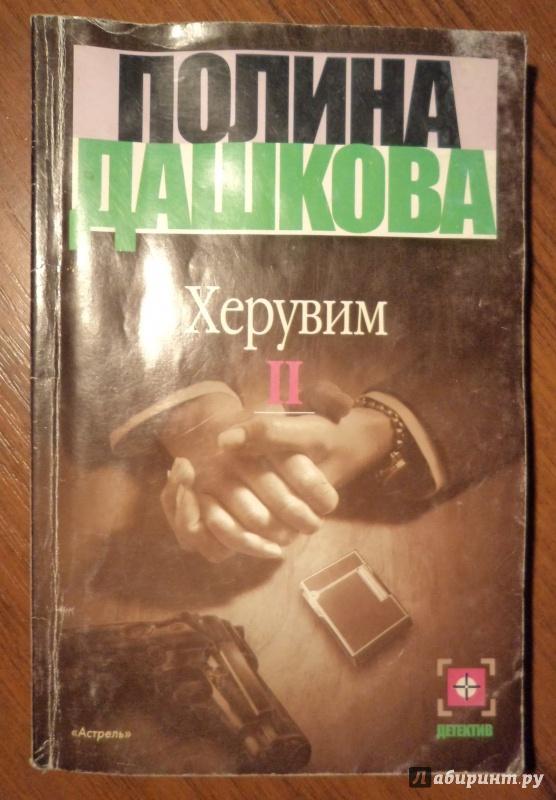 Иллюстрация 1 из 3 для Херувим. Роман в 2 книгах. Книга 2 - Полина Дашкова | Лабиринт - книги. Источник: Tina0629