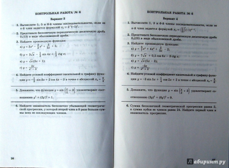 Ответы контрольной работы 8 по математике за 11 класс