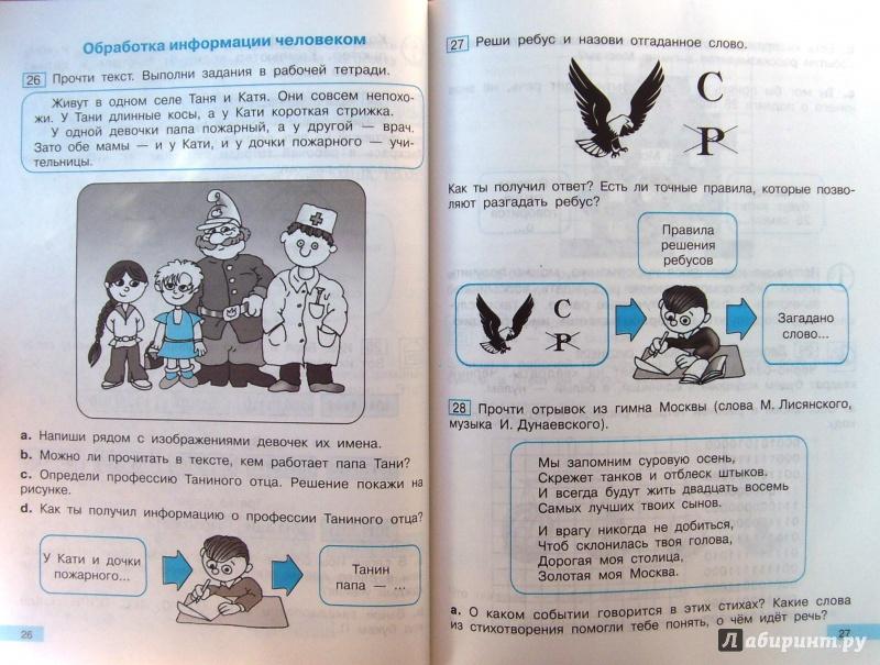 информатике гдз учебник паутова по 2 класс бененсон
