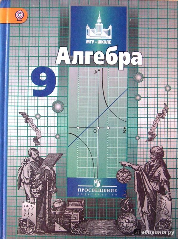 Учебник Алгебры 8 Класс Никольский 2010
