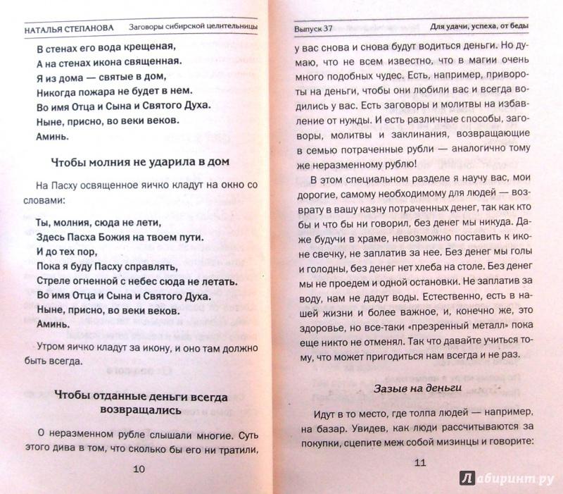 Заговоры от алкоголизма сибирской целительницы натальи степановой