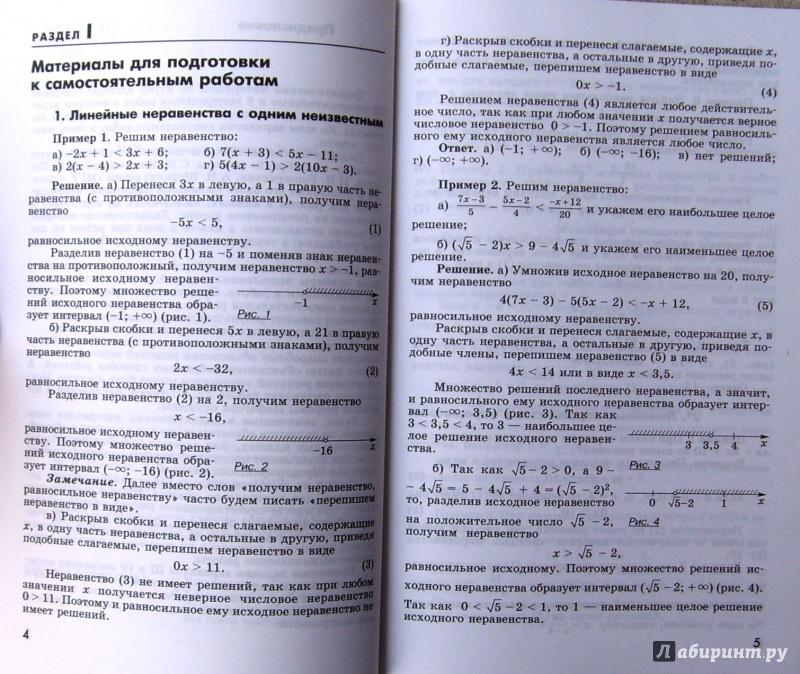 по материала класс ответы шевкин дидактического гдз алгебре 7 потапов
