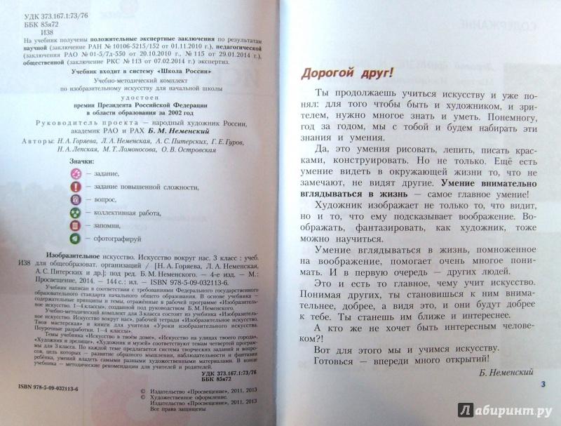 горяева изобразительное искусство: