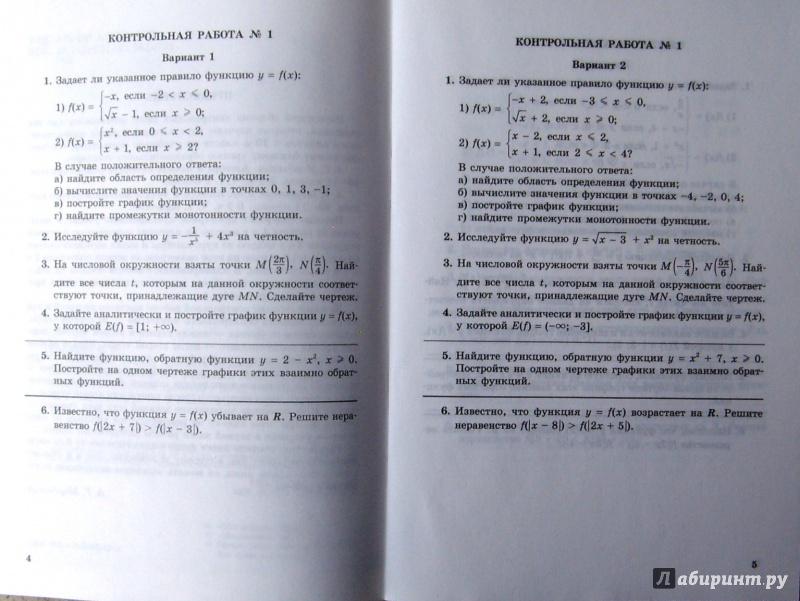 Алгебре работы 11 профильный контрольные по решебник класс