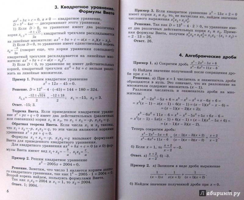 Потапов шевкин 10 класс дидактические материалы решебник ответы