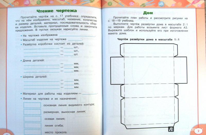 Рабочая тетрадь по технологии, 3 класс, Роговцева: Задания и шаблоны к урокам.
