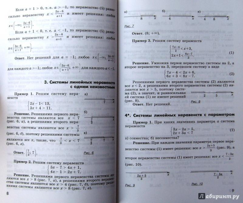 Класс 6 потапов материалы дидактические решебник
