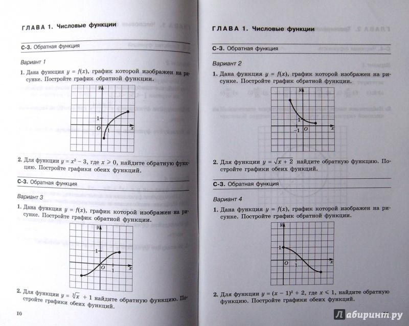 Скачать самостоятельной работе по алгебре 10 класс к учебнику мордковича