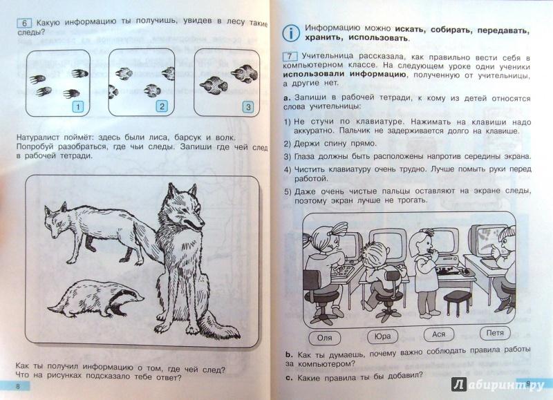 бененсон информатике 2 гдз учебник класс по паутова