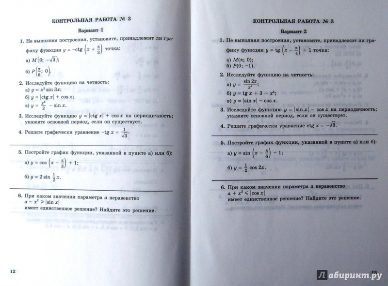 класс контрольная за полугодие по колмогорову Бесплатное  Алгебра 10 класс колмогоров рабочая программа