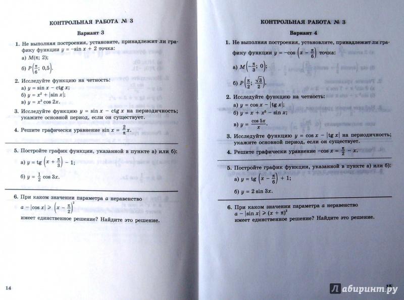 Решебник По Алгебре 11 Контрольные Работы В.и.гризбург Базовый Уровень
