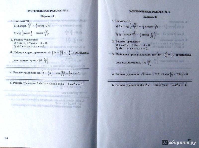 Гинзбург контрольные работы по алгебре 10 класс