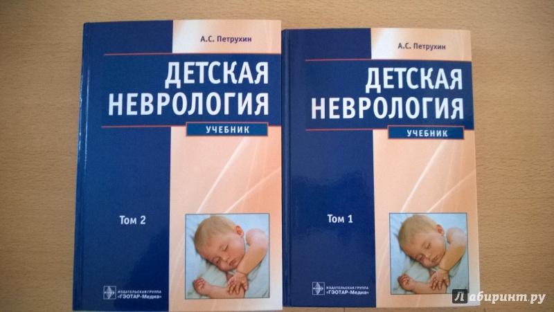 Скачать книгу детская неврология петрухин