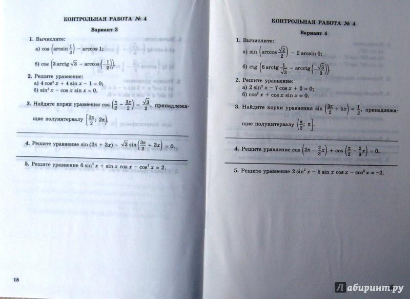 Гдз мордкович 10 класс профильный уровень решебник.