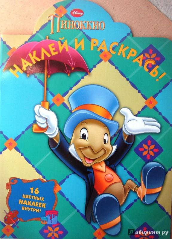 Иллюстрация 1 из 6 для Пиноккио. Наклей и раскрась (№14026) | Лабиринт - книги. Источник: Соловьев  Владимир