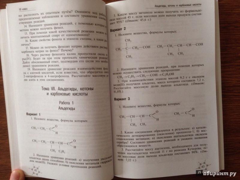 Гдз к дидактический материал по химии для 10-11 классов