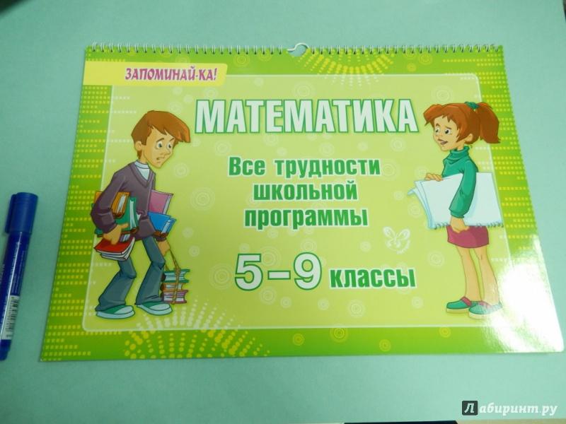 Иллюстрация 1 из 4 для Математика. Все трудности школьной программы. 5-9 классы - Марина Томилина | Лабиринт - книги. Источник: dbyyb