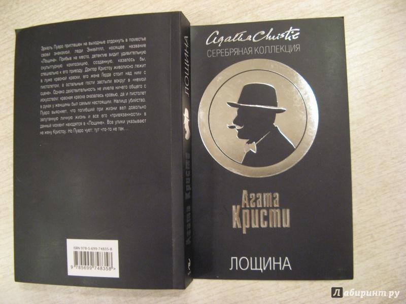 Иллюстрация 1 из 13 для Лощина - Агата Кристи   Лабиринт - книги. Источник: bulochka