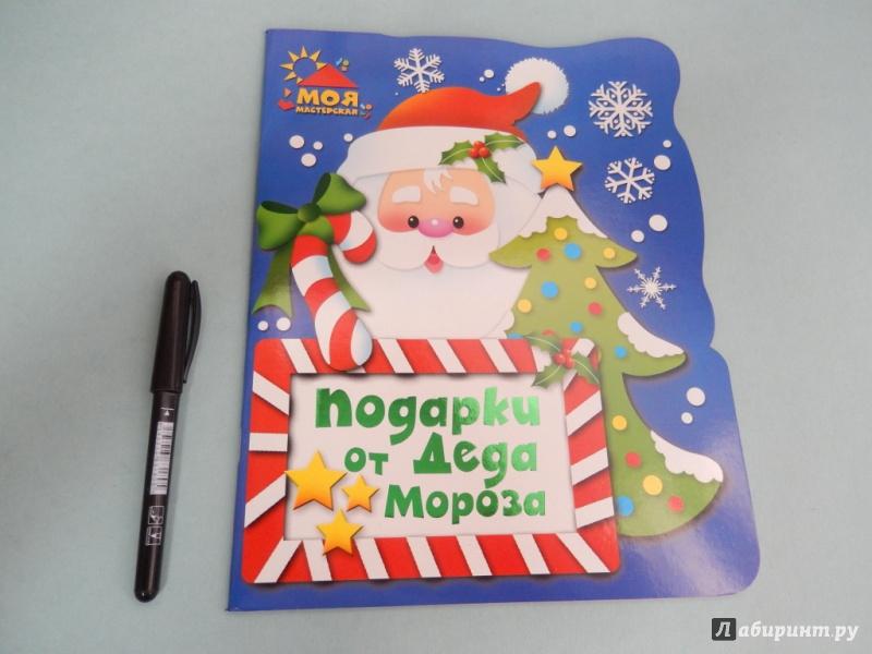 Открывают подарки от деда мороза 145