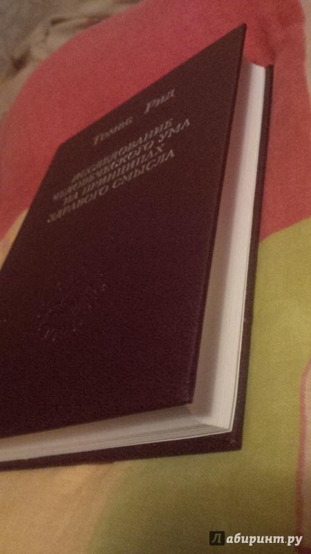 Иллюстрация 1 из 17 для Исследование человеческого ума на принципах здравого смысла - Томас Рид | Лабиринт - книги. Источник: Лаевский  Дмитрий Борисович