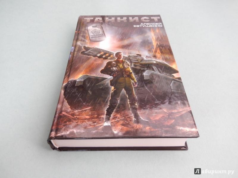 Скачать книгу алексей евтушенко танкист