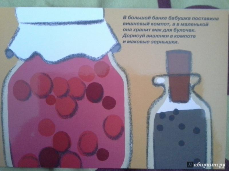 Иллюстрация 1 из 26 для Каляки-маляки. Творческий набор для самых маленьких - Гита Сташевская | Лабиринт - книги. Источник: Балукова  Юлия