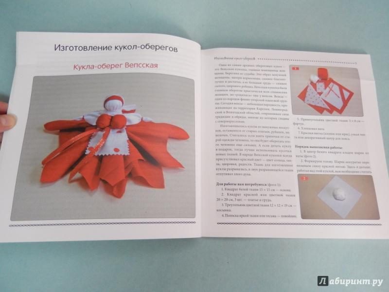 Славянские куклы-обереги своими руками долгова в