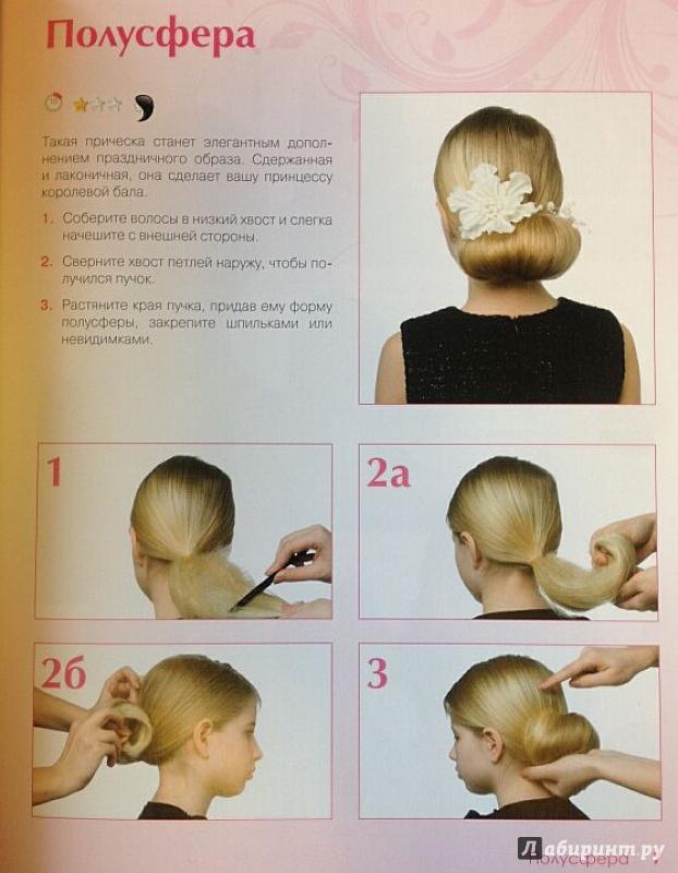 Прически для девочек в школу инструкция